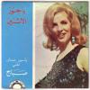 Ya Jawz el Tentayn (2002)/ Homage to Sabah by Yasmine Hamdan and Friends