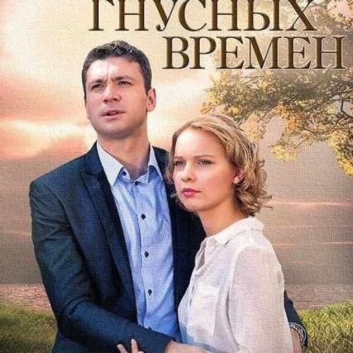 Хроника Гнусных Времен  (OST)