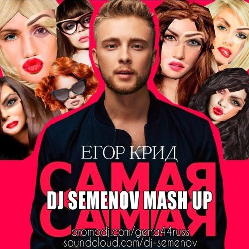 DJ DNK Vs. Егор Крид - Самая Самая - DJ SEMENOV Mashup