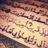 Download ||مقام السيكا || لكبار قرّآء القرآن الكريم || Mp3