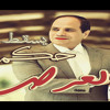 Ramy Essam - Age of The Pimp | رامي عصام - عهد العرص