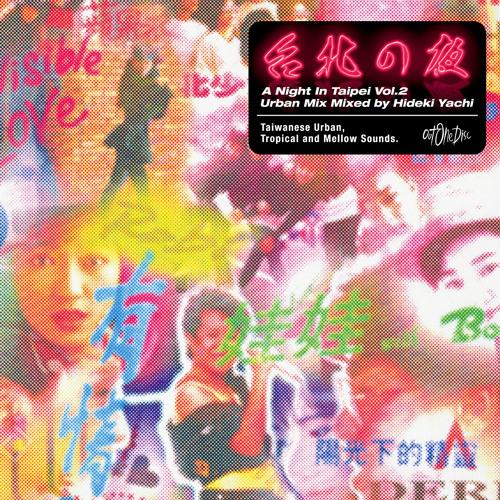 A Night In Taipei Vol.2 Sampler