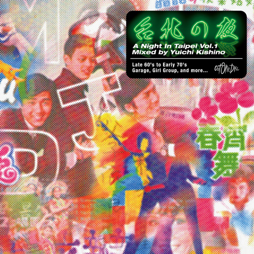 A Night In Taipei Vol.1 Sampler