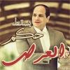 Download رامى عصام - عهد العرص -Ramy Essam - Age Of The Pimp Mp3