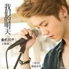 Our Tomorrow (我们的明天) - Luhan (EXO - M)