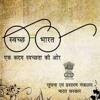Swachh Bharat Ho Apna - Vande Mataram (Awesome Song)