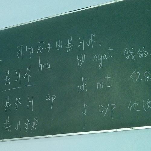 Liangshan Yi (Nuosu) language lesson