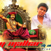 Jai Malhar - Title Song Remix DJ AkshaY Production 9762417908
