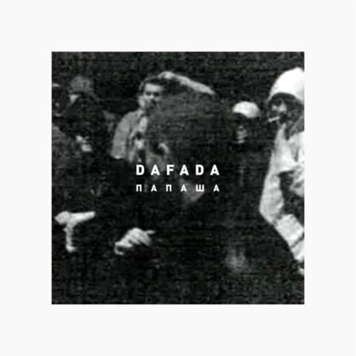 Папаша - DAFADA (2014)
