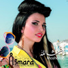 Asmara - Mashallah اسمرا - ماشالله