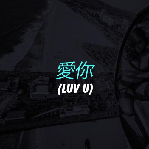Luv U [Free Download]