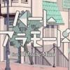 (Short ver.)ハートアラモード
