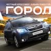 Subaru Subaru Forester Mosh mp3