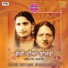 Sada Chirhian Da Chamba - Surinder Kaur And Parkash Kaur