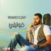 قوليلي | محمد الصاوي