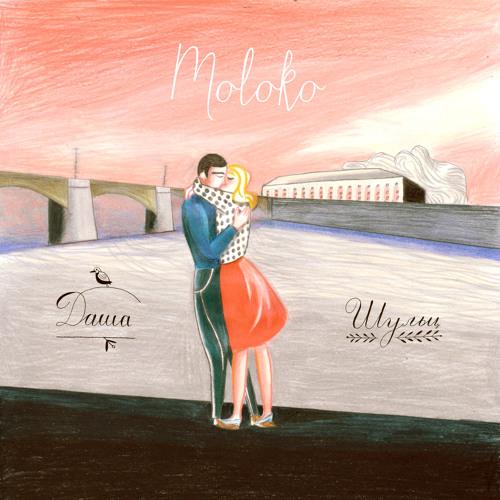 Moloko [LP] («Снегири», 2014)