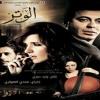 Sahara Band - فرقه صحرا - موسيفى فيلم الوتر mp3