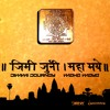 Jimmi Journey - Maha Maye