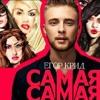 Егор Крид -  Самая Самая (DJ Özgür Ersan -Remix) - (Club House)