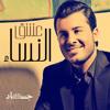Download 3echk Al Nesa2 - Jad Khalife عشق النساء - جاد خليفة Mp3