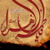Fatima (s.a) Kay Dono Pisr - Mir Hasan Mir -  2014 - HD