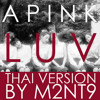 Apink - LUV (Thai Version by M2NT9)