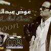 Download عوض عبد العزيز - عملت اية Mp3