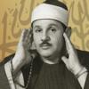 من سورة (فاطر) ◄ (1812) ◄ روائع حفلات ◄ الشيخ (محمود علي البنا)