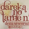 12 JKT48 - Dareka No Tame Ni