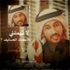 Download منوعآت قصآيد لـمحمد بن فطيس آهدآءلـمحبين آلشآعر Mp3