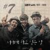 Words I Wanna Say To You Cover Teaser - Kim Jong Kook, HaHa & Gary