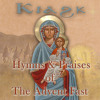 Kiahk: Hymns & Praises Album (Samples)