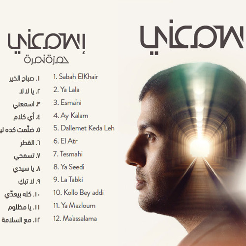 Hamza Namira Sabah El Kheir حمزة نمرة صباح الخير By