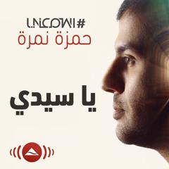 """حمزة نمرة - """"يا سيدى"""" من ألبوم #اسمعني   Hamza Namira _ Ya Seedi"""
