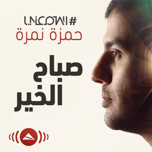 حمزة نمرة Quot صباح الخير Quot من ألبوم اسمعني Hamza Namira