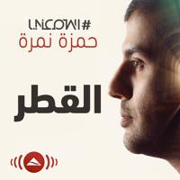 Cover mp3 حمزة نمرة - القطر من ألبوم #