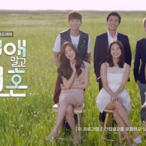 Marriage not dating ost album