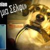 The Athenian - Βγάλε μια Σέλφι│Vgale mia Selfie (Original) #Selfiesong
