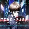 [Anagy] Fallen (TV Edit)Psycho-Pass Ending EGOIST