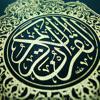 Download سورة -- الانفال -- بصوت الشيخ  فارس عباد Mp3