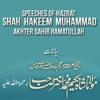 Bayan Hazrat Maulana Shah Hakeem Akhtar Sahib Mp3