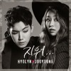 효린 Hyolyn X 주영 Jooyoung 지워 Erase [without Iron Ver ] Mp3