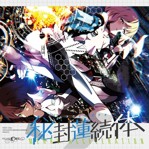 【C87】秘封蓮続体 -Merry Acceleration- XFD【Pizuya's Cell】