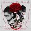 Andy Rivera feat Dalmata-Espina de Rosa(Dembow Remix) Portada del disco