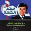 سحر الكلمة - دكتور إبراهيم الفقى - ج3 من صـ50 إلى صـ 69