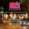 Kim Dong Woo - Kpop Star 4 Lost of a pause