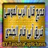 مديح على الهوس الأول : قال الرب لموسى قل لشعبك أن يرحل & فريق آبي فام الجندي mp3