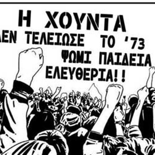 Bread, Education and Liberty (Greek trance march)