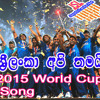 2015 Official World Cup Sinhala Song-JayaSriLanka.Net