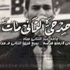 Fe E5tlfna Ra7ma ElJoker Lyrics L الجوكر فى اختلافنا رحمه بالكلمات